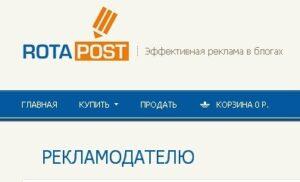 Ротапост реклама